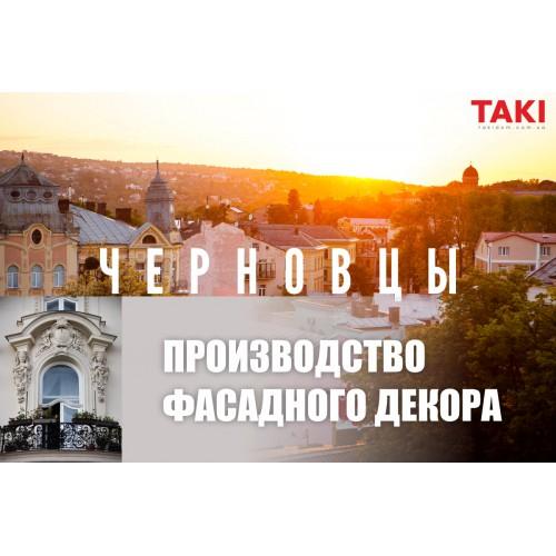 Открытия производства фасадного декора. г. Черновцы