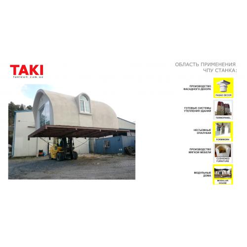 Производство оборудования для фасдных систем.