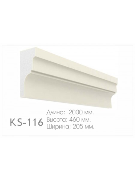 Карниз КС116