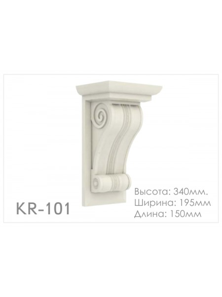 Кронштейны KR101