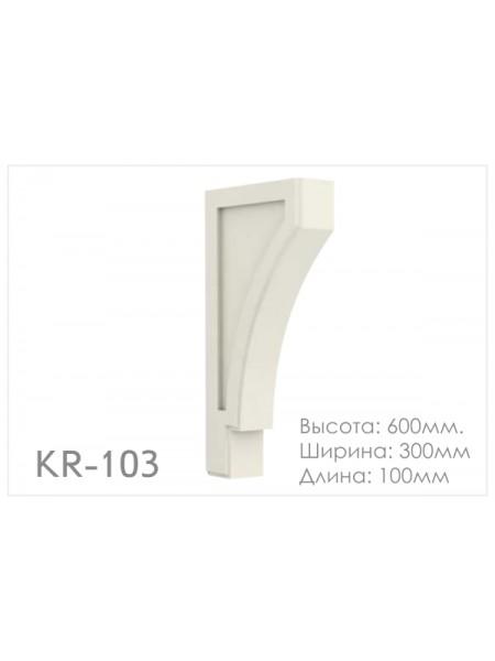 Кронштейны KR103