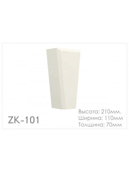 Замковый камень ZK 101