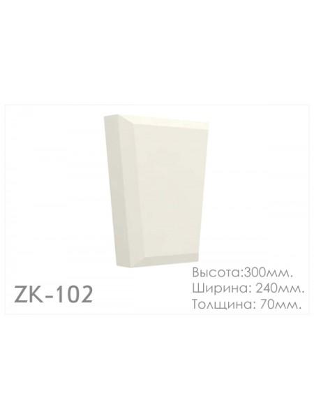Замковый камень ZK 102