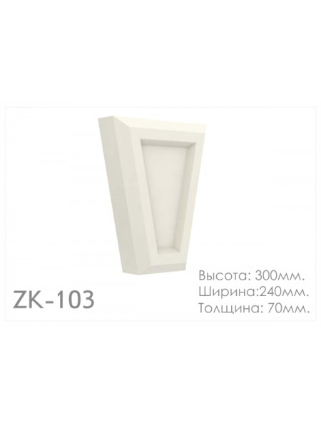 Замковый камень ZK 103