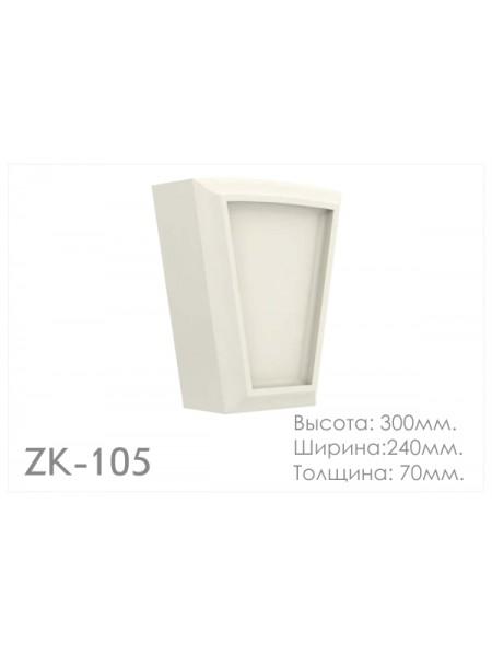 Замковый камень ZK 105