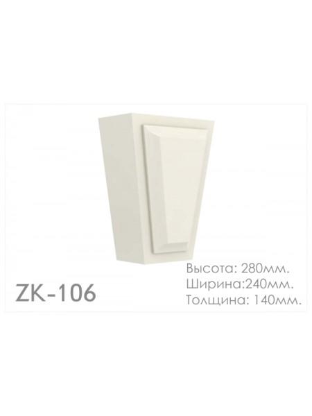 Замковый камень ZK 106