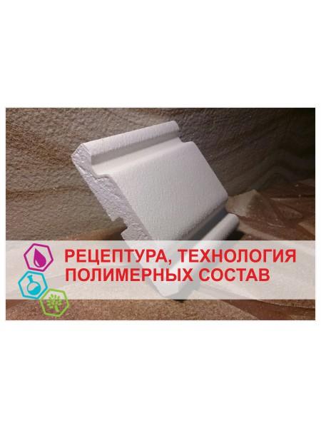 Рецептура полимерного состава для фасадных систем