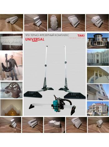 """ЧПУ Термоплоттер """"Универсал"""" - модульный комплекс для 2D-3D обработки, фигурной терморезки пенопласта."""