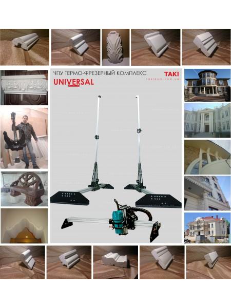 ЧПУ станок для фигурной резки пенопласта UNIVERSAL MODUL 1.  Cтанок  3 в 1 (Термоплоттер, Фрезер, Лазер)